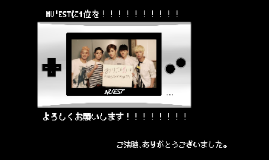 16.0625 NU'ESTプレゼン(音注意) short ver.