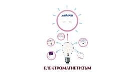 ЕЛЕКТРОМАГНЕТИЗЪМ