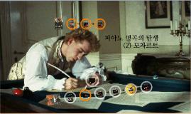 피아노 명곡의 탄생 (2) 모차르트