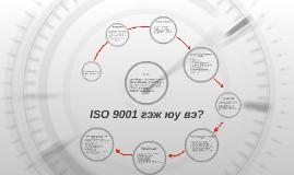 Copy of ISO 9001 гэж юу вэ?