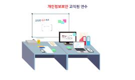 Copy of 개인정보보안 교직원 연수
