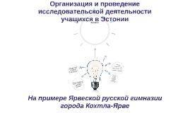 Организация и проведение исследовательской деятельности учащ