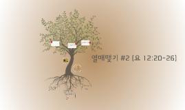 열매맺기 #2 (요 12:20-26)