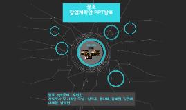 꿀조 창업계획안 PPT발표