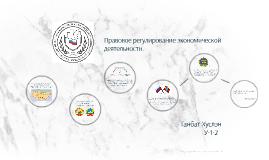 Монгольское право