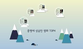 흥행에 성공한 영화 TOP 5