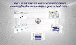 Організація дистанційного навчання в Кіровоградській області