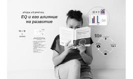 EQ и его влияие на развитие