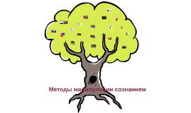 Методы манипуляции сознаниемм