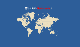 Where is Netherlands