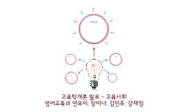 교육학개론 발표 - 교육사회