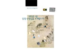 2016 5학년1반담임소개