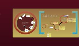 프레지 활용법 강의-2013.11