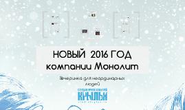 "Copy of Copy of Copy of Новый год ""На крыше"""