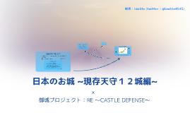 お城の勉強(日本/現存天守12城編)