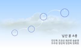 남산 봄 소풍