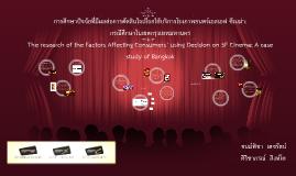 Copy of การศึกษาปัจจัยที่มีผลต่อการตัดสินใจเลือกใช้บริการโรงภาพยนตร์