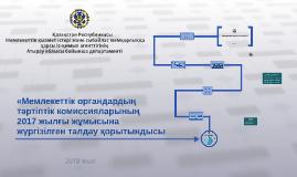 Copy of Қазақстан Республикасы