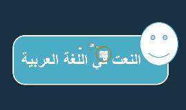 Copy of النعت وأنواعه