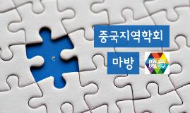 Copy of puzzle