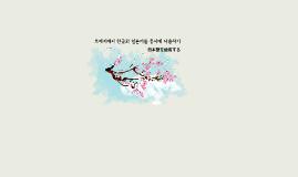 Copy of 프레지에서 한글과 일본어 동시사용
