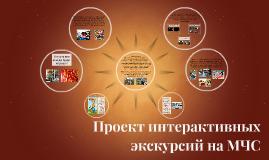 Проект интерактивных