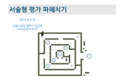 Copy of Copy of 창의인성하계연수 평가 강의