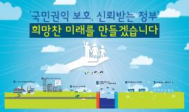 Copy of Copy of 2013년 국민권익위원회 업무계획