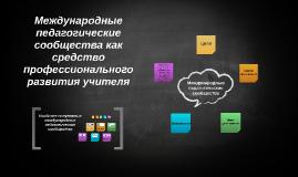 Международные педагогические сообщества как средство професс