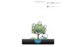 2014년 레인보우 행복의 숲 희망 프로그램