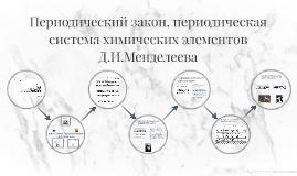 Периодический закон, периодическая система химических элемен