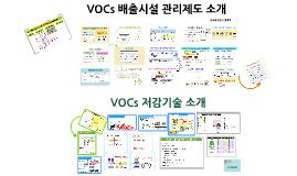 복사본 - 휘발성유기화합물(VOCs) 관리제도 소개(김재혁)