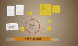2018-1 문학과 삶 12강