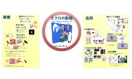 ミクロの影絵〜フォーカスエンジニアリング〜