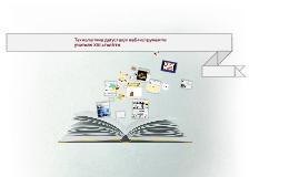 Copy of Використання web-технологій  у