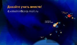Траектория сотрудничества. Презентация в Prezi для выступлений Дмитрия Волошина, Mail.ru Group