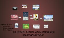 Copy of Гэр бүлийн бизнес дэхь компанийн засаглалын үүрэг