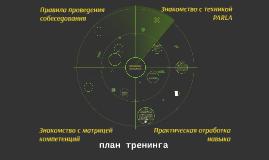 Copy of Найти кандидата