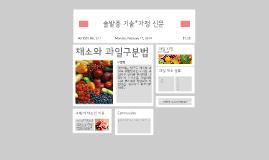 솔밭중 기술*가정 신문