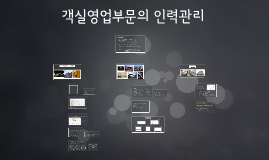 Copy of 객실영업부문의 인력관리