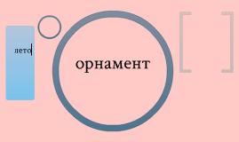 Copy of удмуртские орнаменты