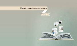 Првите словенски просветители