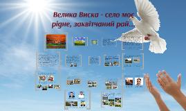 Найчарівніше село в Україні
