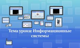 9 Информационные системы