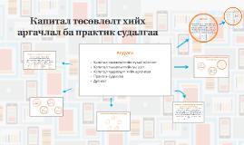 Copy of Капитал төсөвлөлт хийх аргачлал ба практик судалгаа