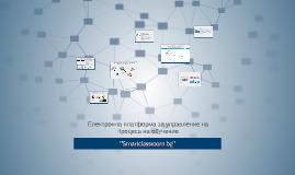 Електронно управление на образователния процес