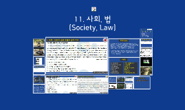 11. 사회, 법(Society, Law)