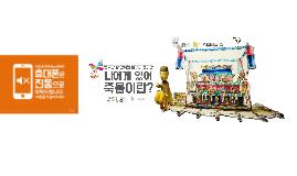 190424-논현노인종합복지관 웰다잉 1회기