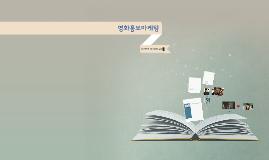 복사본 - 연극영화과 20132306 손한빈