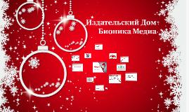Copy of Итоги 2016_ ИД Бионика Медиа_3_4